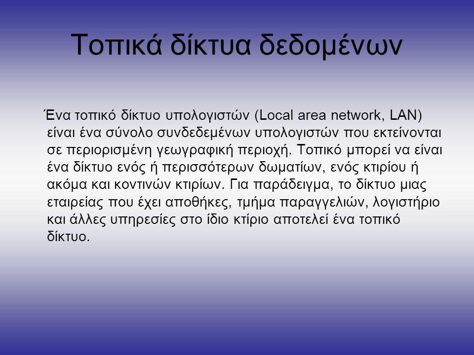 Τοπικά δίκτυα δεδομένων