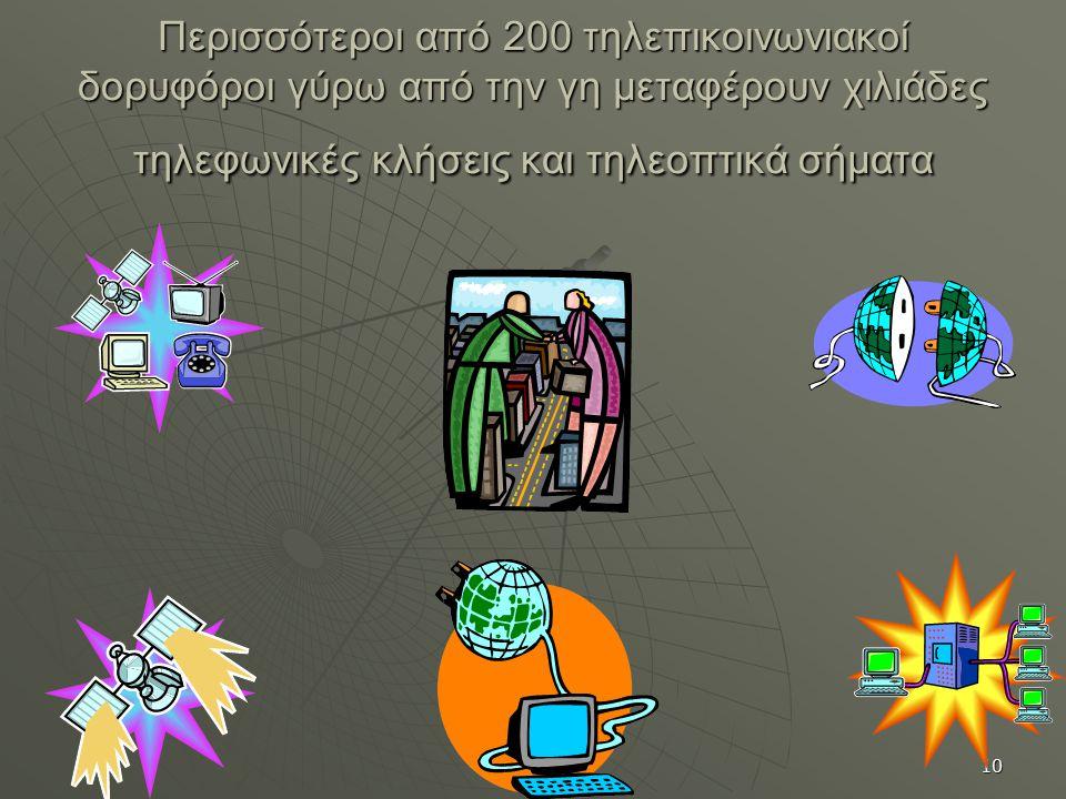 Περισσότεροι από 200 τηλεπικοινωνιακοί δορυφόροι γύρω από την γη μεταφέρουν χιλιάδες τηλεφωνικές κλήσεις και τηλεοπτικά σήματα