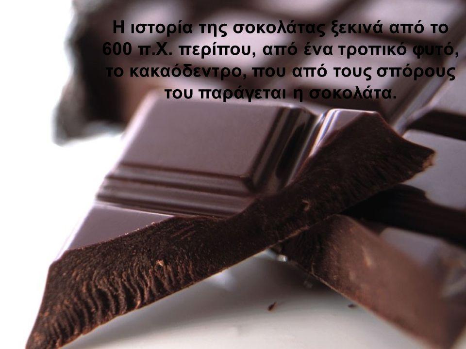 Η ιστορία της σοκολάτας ξεκινά από το 600 π. Χ