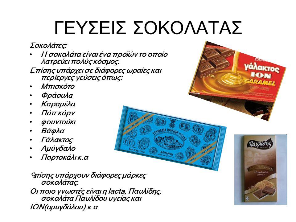 ΓΕΥΣΕΙΣ ΣΟΚΟΛΑΤΑΣ Σοκολάτες: