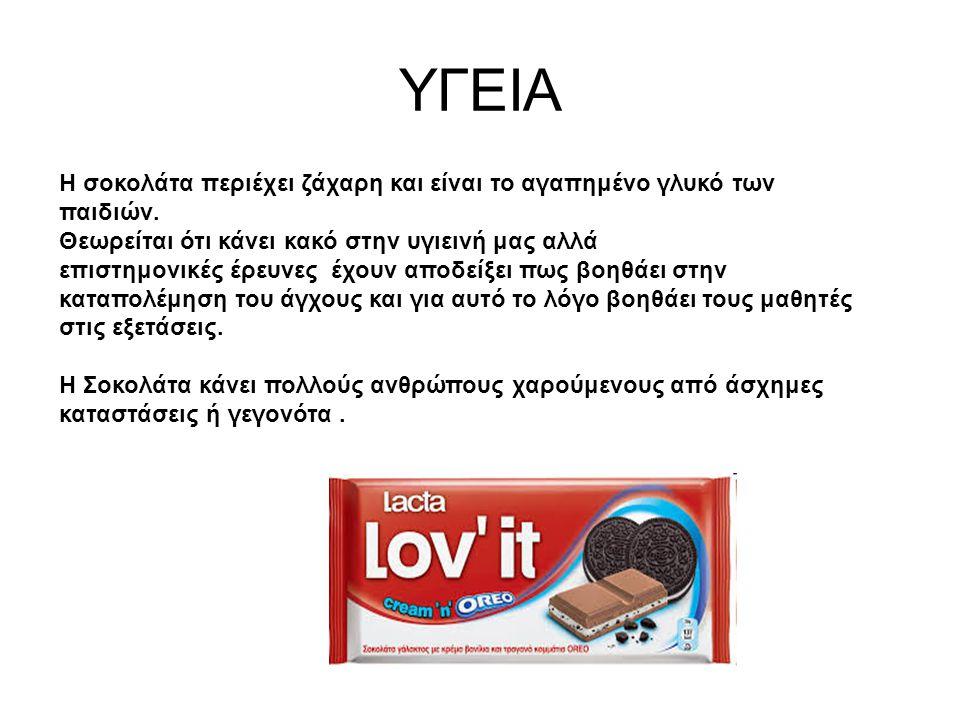 ΥΓΕΙΑ Η σοκολάτα περιέχει ζάχαρη και είναι το αγαπημένο γλυκό των παιδιών. Θεωρείται ότι κάνει κακό στην υγιεινή μας αλλά.