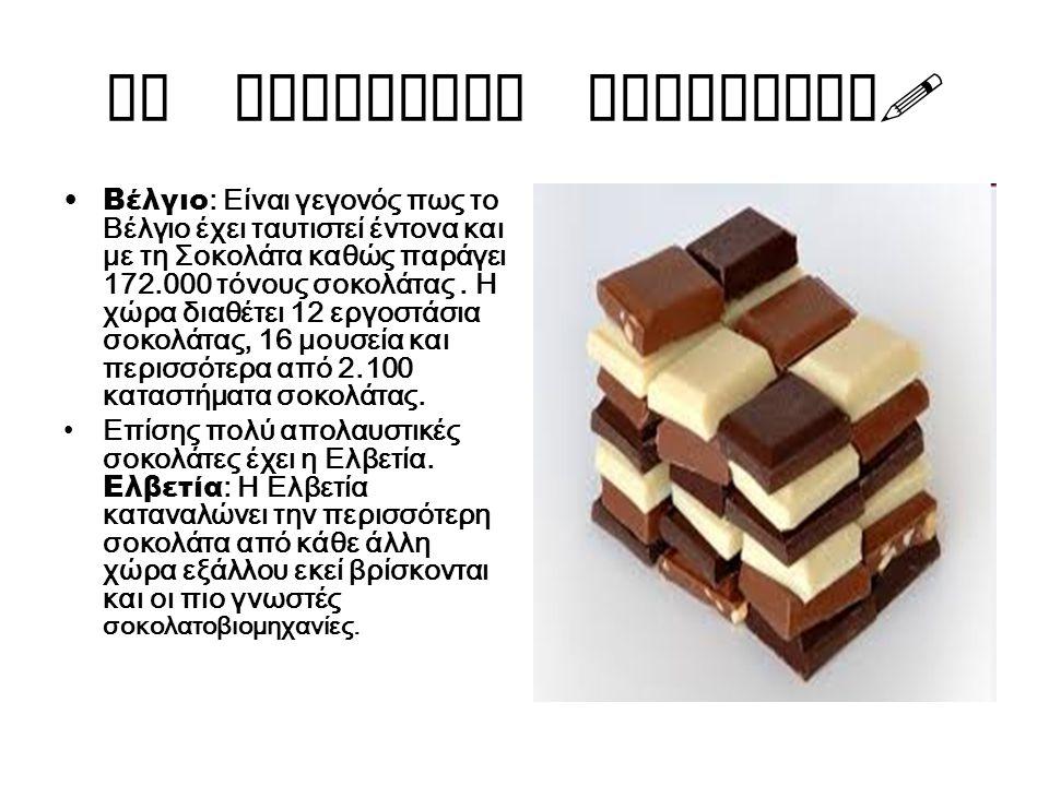 Οι καλύτερες σοκολάτες!