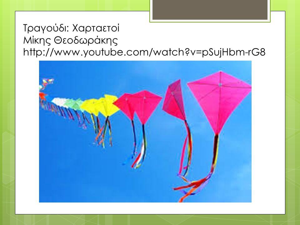 Τραγούδι: Χαρταετοί Μίκης Θεοδωράκης http://www. youtube. com/watch