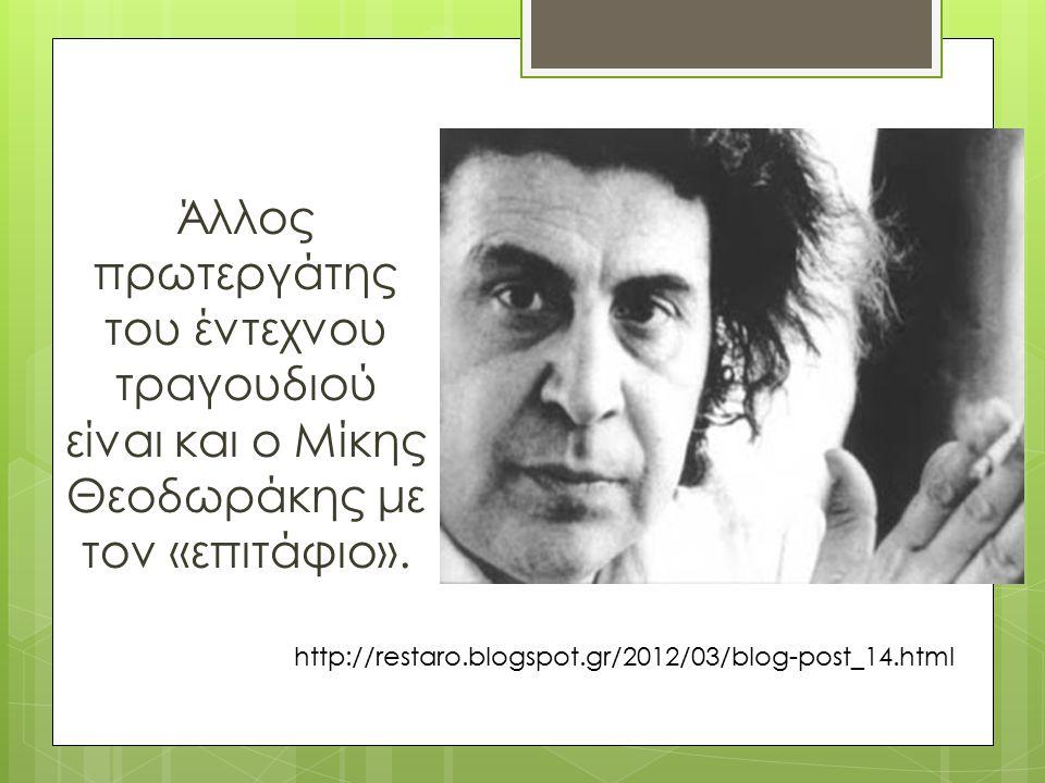 Άλλος πρωτεργάτης του έντεχνου τραγουδιού είναι και ο Μίκης Θεοδωράκης με τον «επιτάφιο».