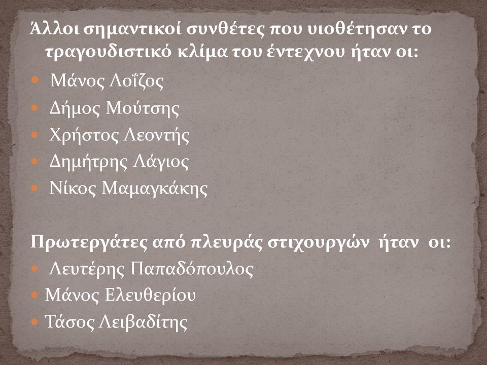 Μάνος Λοΐζος Δήμος Μούτσης Χρήστος Λεοντής Δημήτρης Λάγιος