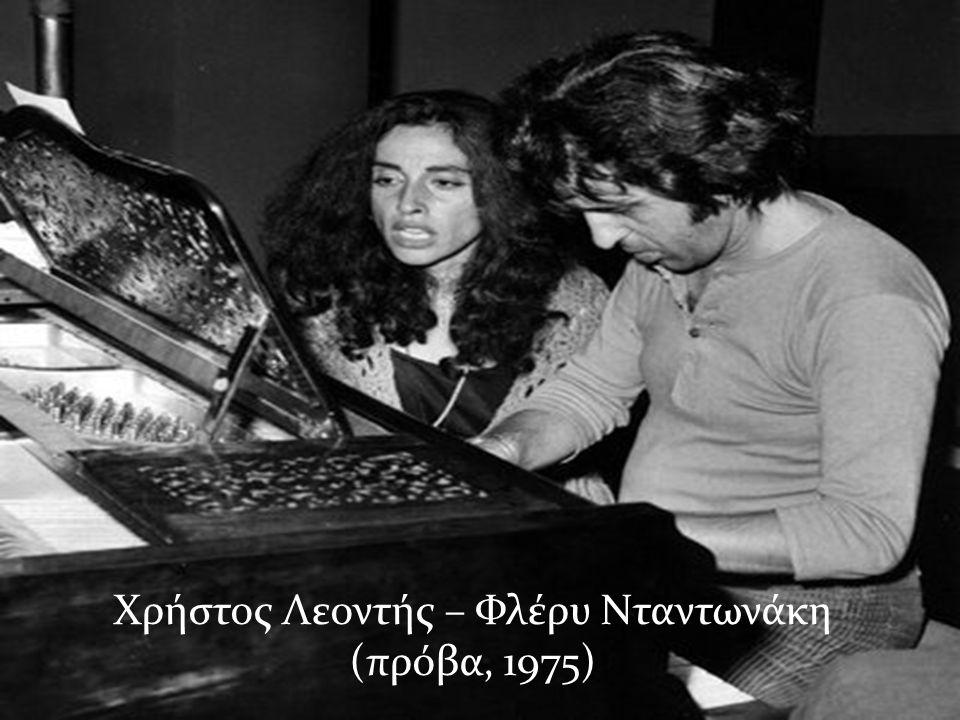 Χρήστος Λεοντής – Φλέρυ Νταντωνάκη (πρόβα, 1975)