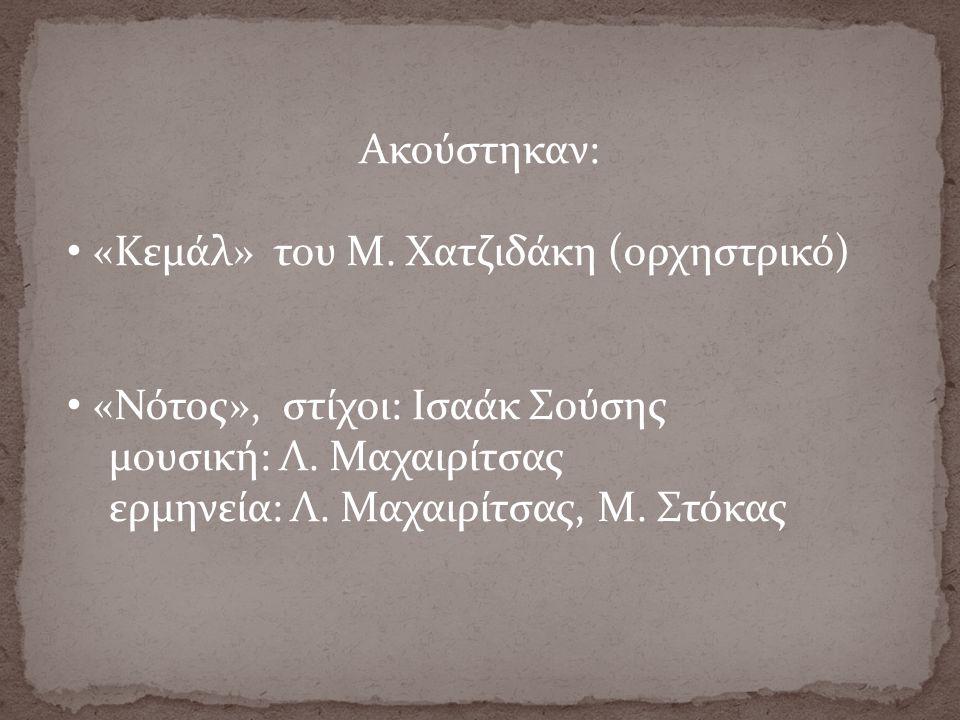 Ακούστηκαν: «Κεμάλ» του Μ. Χατζιδάκη (ορχηστρικό) «Νότος», στίχοι: Ισαάκ Σούσης. μουσική: Λ. Μαχαιρίτσας.