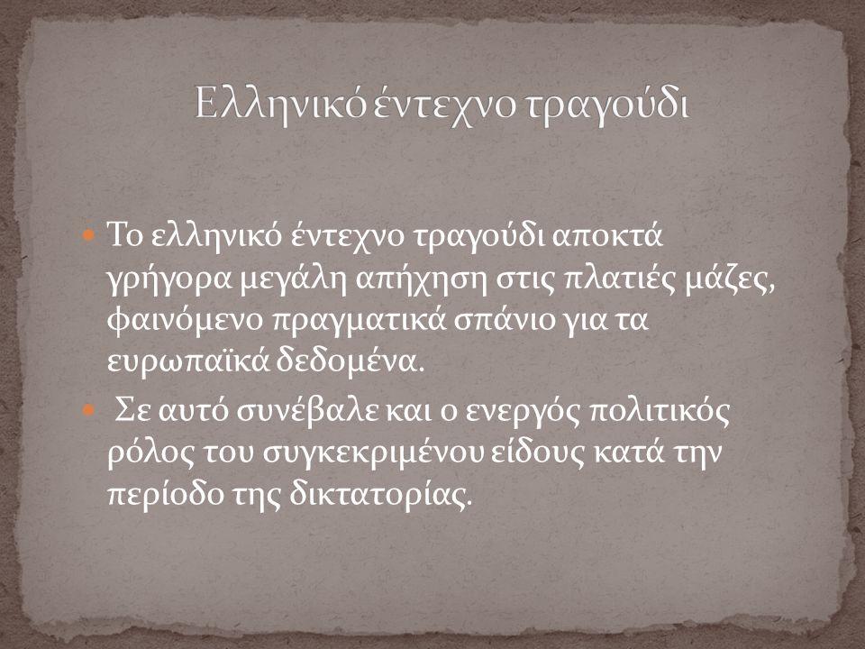 Ελληνικό έντεχνο τραγούδι