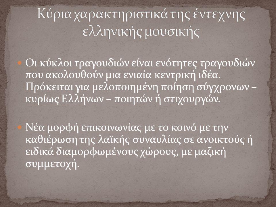 Κύρια χαρακτηριστικά της έντεχνης ελληνικής μουσικής