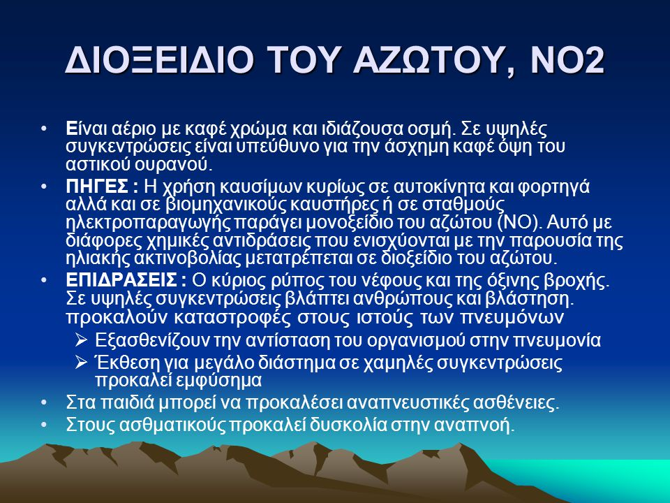 ΔΙΟΞΕΙΔΙΟ ΤΟΥ ΑΖΩΤΟΥ, ΝΟ2