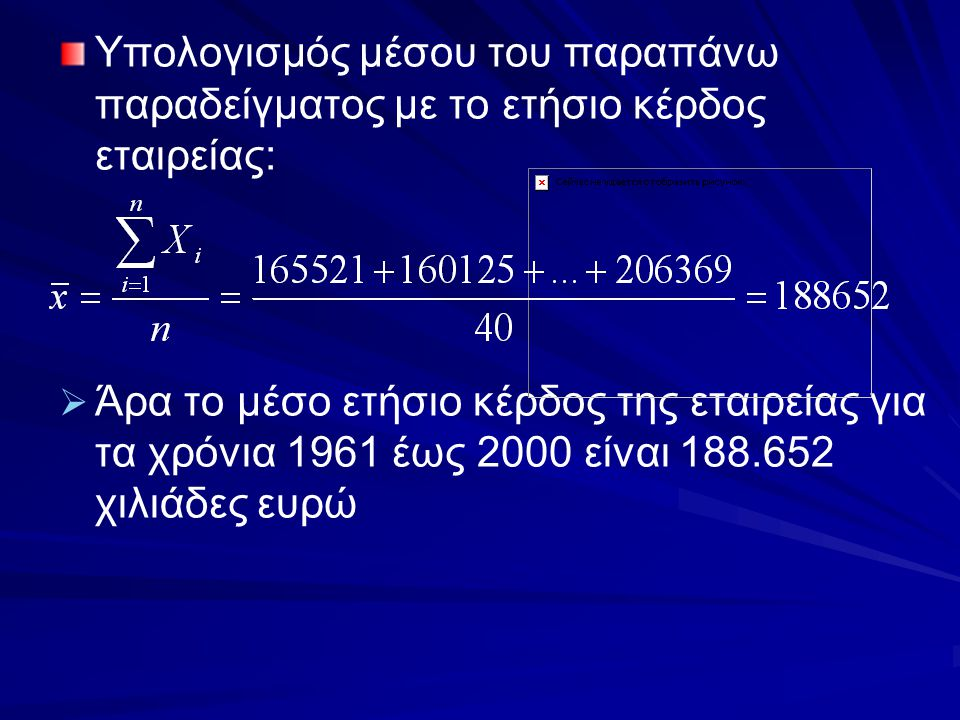 Υπολογισμός μέσου του παραπάνω παραδείγματος με το ετήσιο κέρδος εταιρείας: