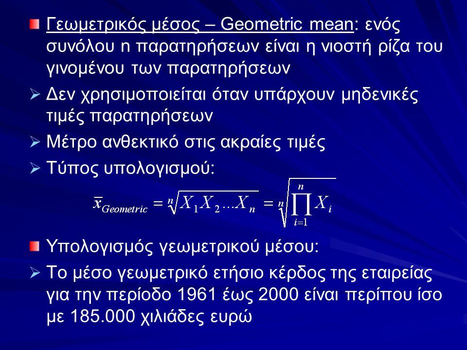 Γεωμετρικός μέσος – Geometric mean: ενός συνόλου n παρατηρήσεων είναι η νιοστή ρίζα του γινομένου των παρατηρήσεων