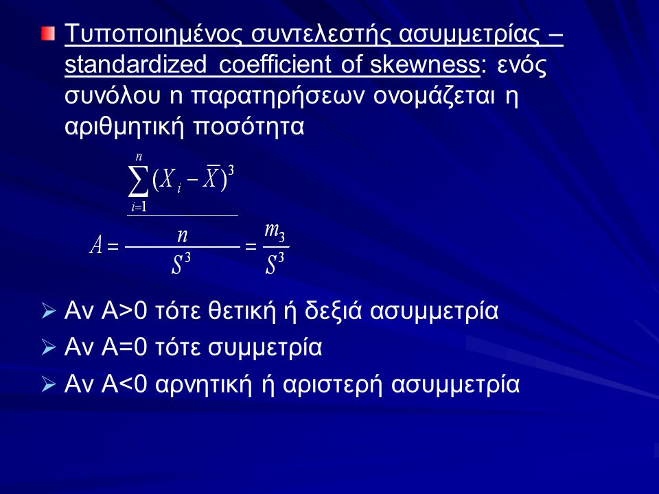 Τυποποιημένος συντελεστής ασυμμετρίας – standardized coefficient of skewness: ενός συνόλου n παρατηρήσεων ονομάζεται η αριθμητική ποσότητα