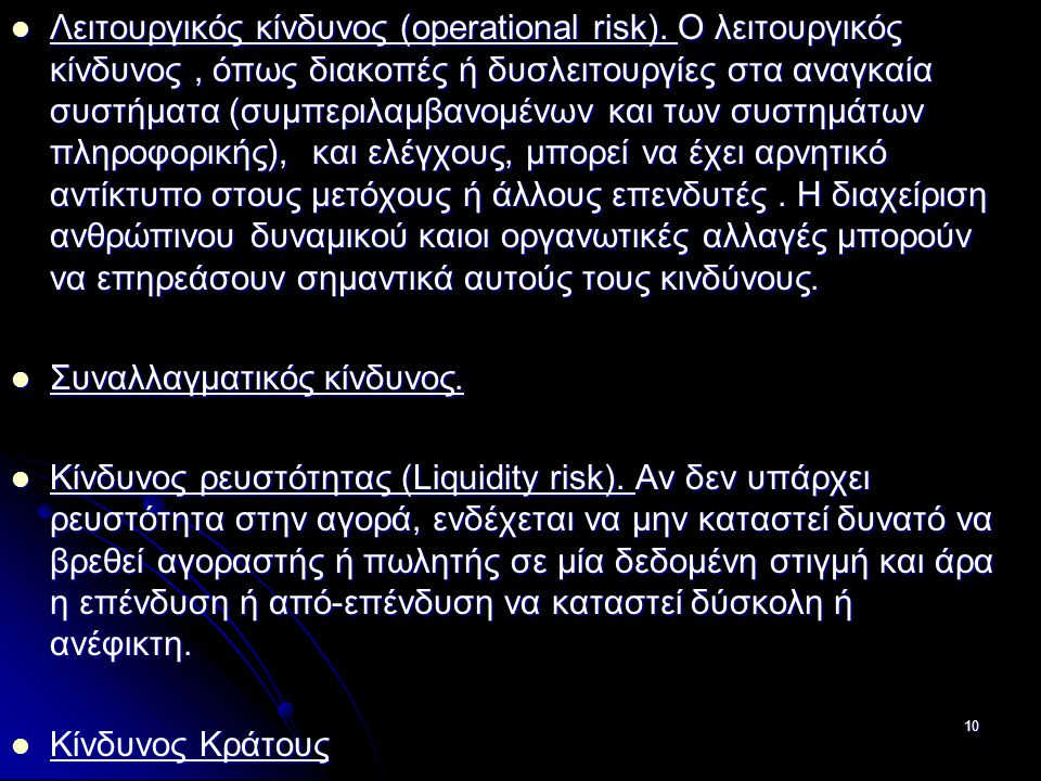 Λειτουργικός κίνδυνος (operational risk)