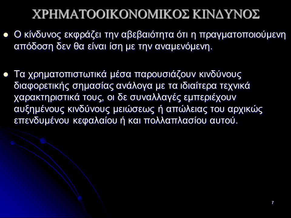 ΧΡΗΜΑΤΟΟΙΚΟΝΟΜΙΚΟΣ ΚΙΝΔΥΝΟΣ