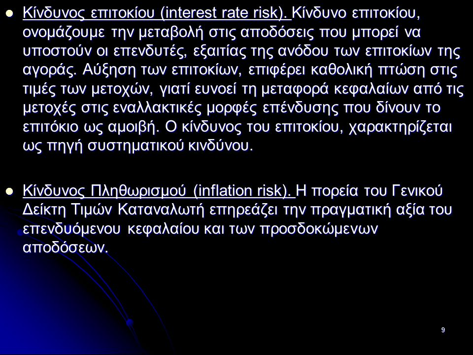 Κίνδυνος επιτοκίου (interest rate risk)