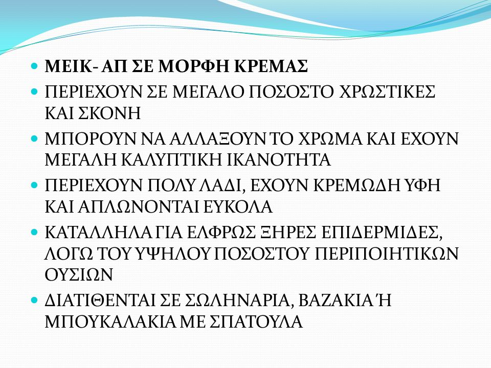 ΜΕΙΚ- ΑΠ ΣΕ ΜΟΡΦΗ ΚΡΕΜΑΣ