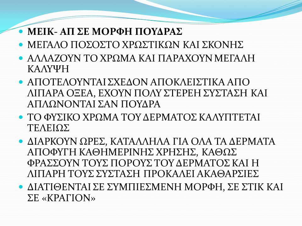 ΜΕΙΚ- ΑΠ ΣΕ ΜΟΡΦΗ ΠΟΥΔΡΑΣ