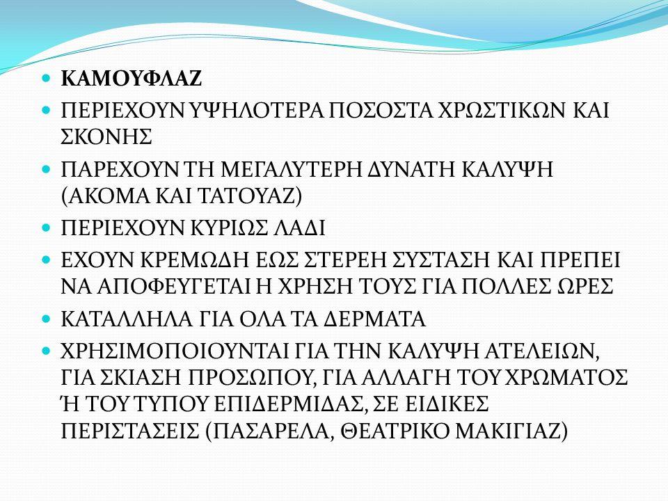ΚΑΜΟΥΦΛΑΖ ΠΕΡΙΕΧΟΥΝ ΥΨΗΛΟΤΕΡΑ ΠΟΣΟΣΤΑ ΧΡΩΣΤΙΚΩΝ ΚΑΙ ΣΚΟΝΗΣ. ΠΑΡΕΧΟΥΝ ΤΗ ΜΕΓΑΛΥΤΕΡΗ ΔΥΝΑΤΗ ΚΑΛΥΨΗ (ΑΚΟΜΑ ΚΑΙ ΤΑΤΟΥΑΖ)