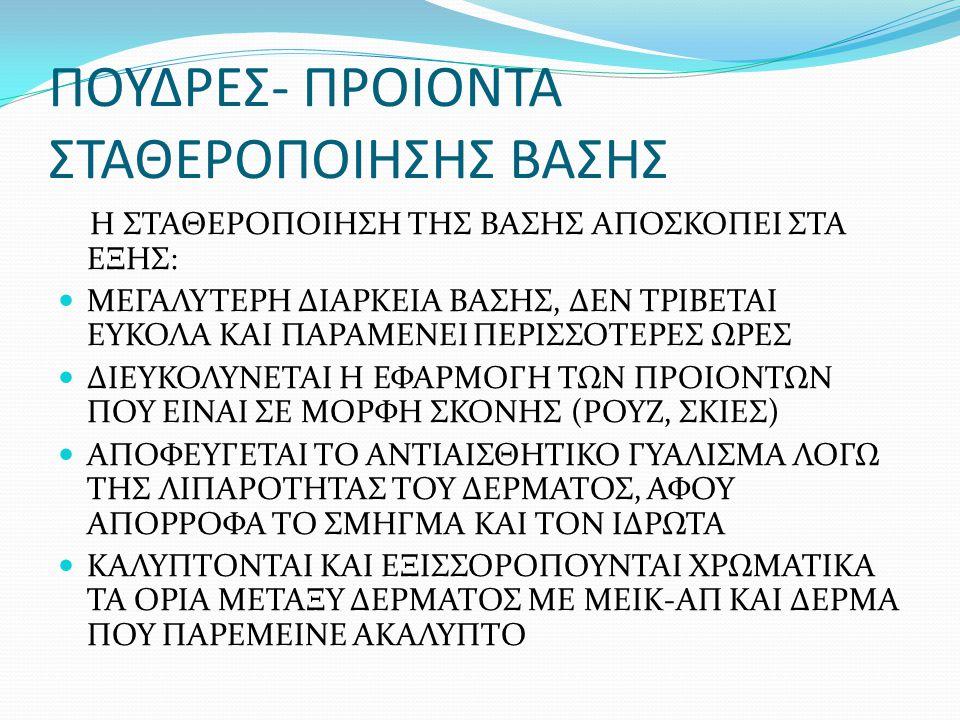 ΠΟΥΔΡΕΣ- ΠΡΟΙΟΝΤΑ ΣΤΑΘΕΡΟΠΟΙΗΣΗΣ ΒΑΣΗΣ