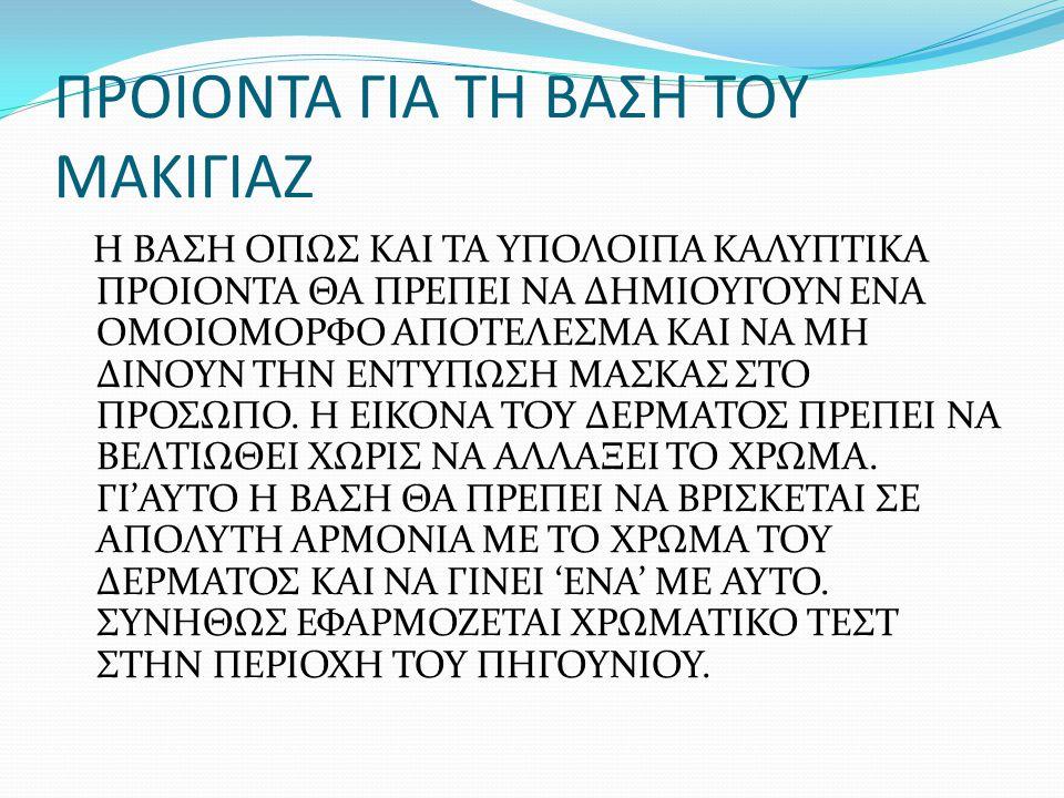 ΠΡΟΙΟΝΤΑ ΓΙΑ ΤΗ ΒΑΣΗ ΤΟΥ ΜΑΚΙΓΙΑΖ