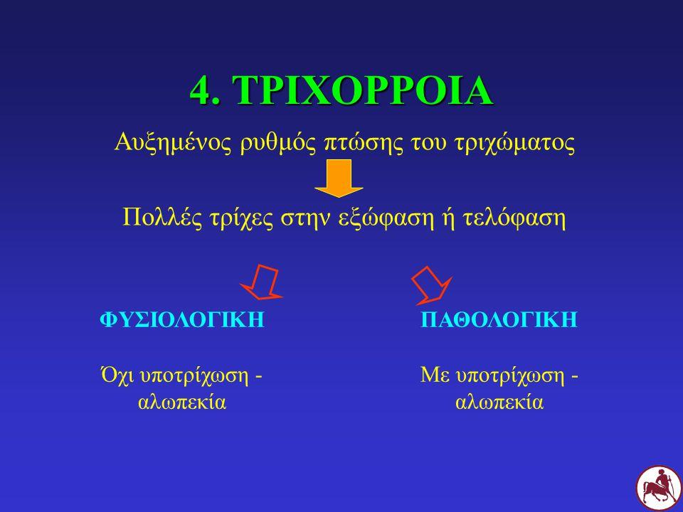 4. ΤΡΙΧΟΡΡΟΙΑ Αυξημένος ρυθμός πτώσης του τριχώματος