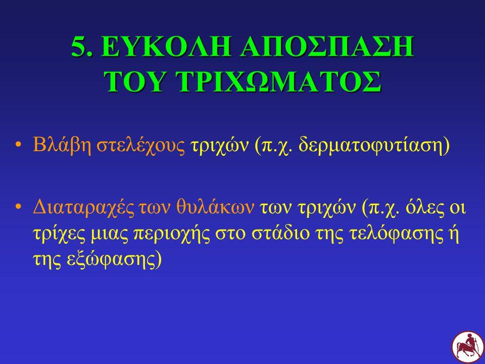 5. ΕΥΚΟΛΗ ΑΠΟΣΠΑΣΗ ΤΟΥ ΤΡΙΧΩΜΑΤΟΣ