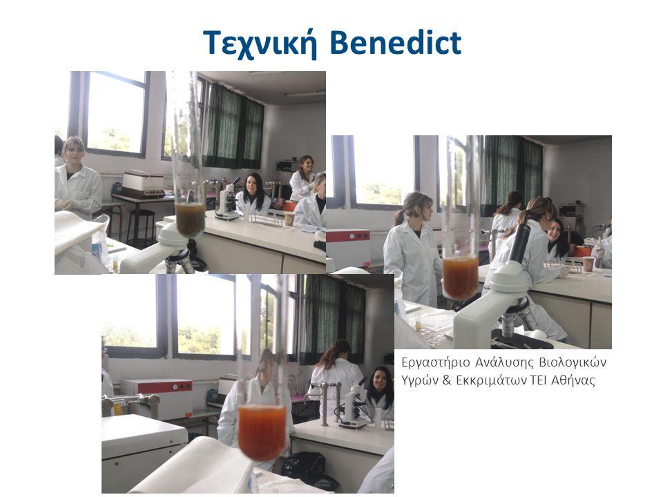 Τεχνική Benedict Μειονέκτημα της μεθόδου: Ανιχνεύει όλα τα σάκχαρα (μονοσακχαρίτες και δισακχαρίτες).