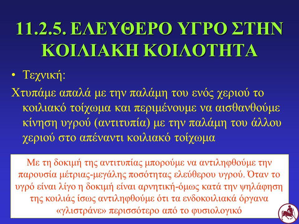11.2.5. ΕΛΕΥΘΕΡΟ ΥΓΡΟ ΣΤΗΝ ΚΟΙΛΙΑΚΗ ΚΟΙΛΟΤΗΤΑ