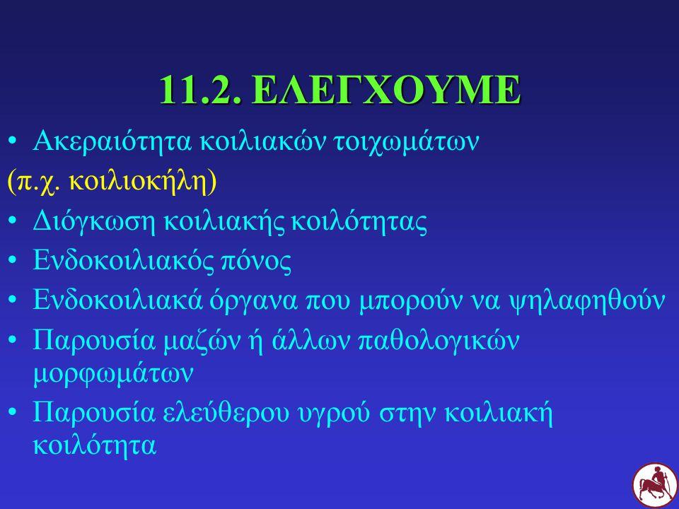 11.2. ΕΛΕΓΧΟΥΜΕ Ακεραιότητα κοιλιακών τοιχωμάτων (π.χ. κοιλιοκήλη)