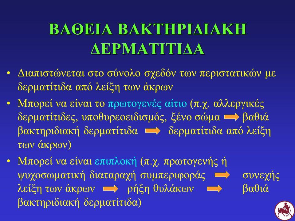 ΒΑΘΕΙΑ ΒΑΚΤΗΡΙΔΙΑΚΗ ΔΕΡΜΑΤΙΤΙΔΑ