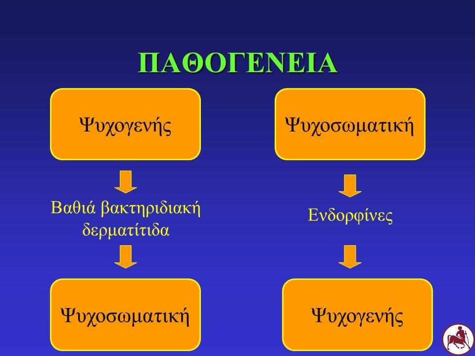 Βαθιά βακτηριδιακή δερματίτιδα