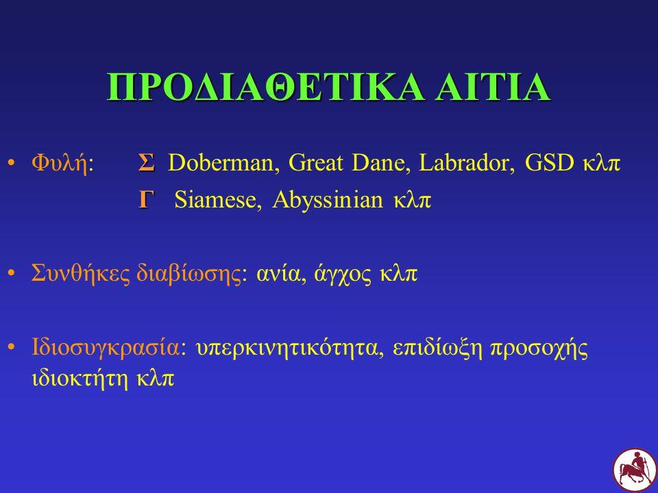 ΠΡΟΔΙΑΘΕΤΙΚΑ ΑΙΤΙΑ Φυλή: Σ Doberman, Great Dane, Labrador, GSD κλπ