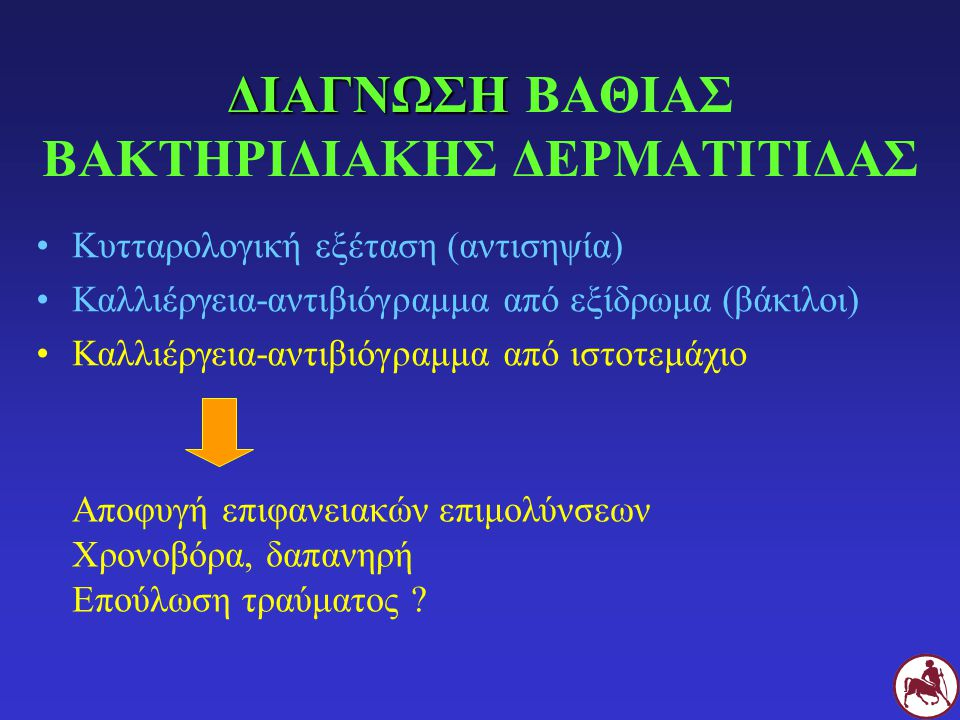 ΔΙΑΓΝΩΣΗ ΒΑΘΙΑΣ ΒΑΚΤΗΡΙΔΙΑΚΗΣ ΔΕΡΜΑΤΙΤΙΔΑΣ