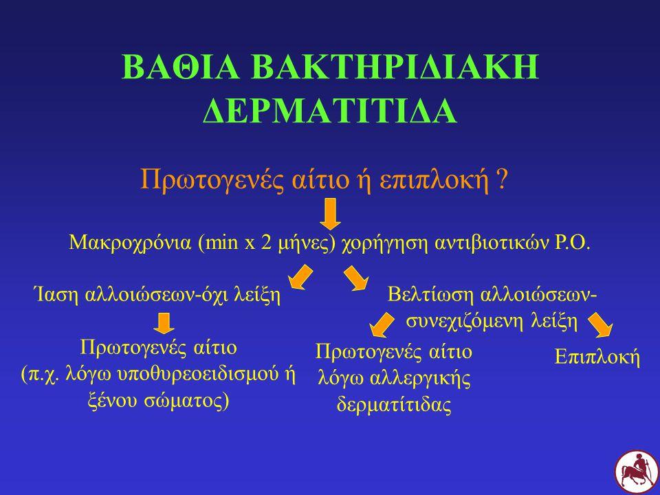 ΒΑΘΙΑ ΒΑΚΤΗΡΙΔΙΑΚΗ ΔΕΡΜΑΤΙΤΙΔΑ