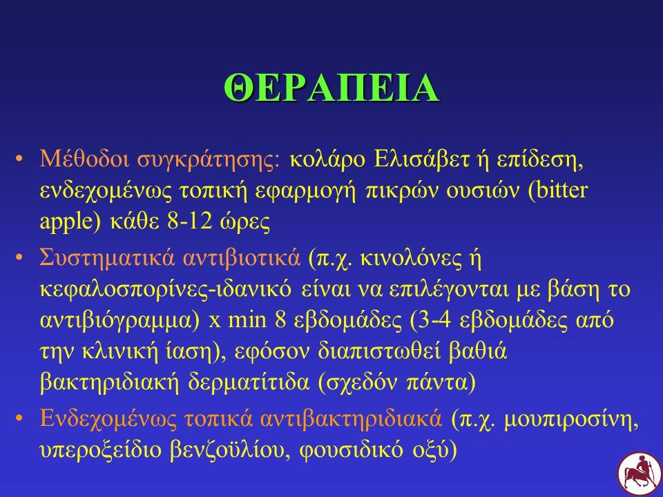ΘΕΡΑΠΕΙΑ Μέθοδοι συγκράτησης: κολάρο Ελισάβετ ή επίδεση, ενδεχομένως τοπική εφαρμογή πικρών ουσιών (bitter apple) κάθε 8-12 ώρες.