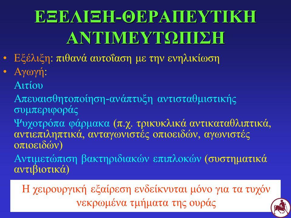 ΕΞΕΛΙΞΗ-ΘΕΡΑΠΕΥΤΙΚΗ ΑΝΤΙΜΕΥΤΩΠΙΣΗ