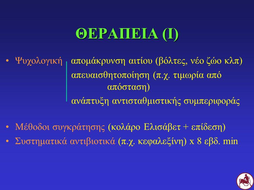 ΘΕΡΑΠΕΙΑ (Ι) Ψυχολογική απομάκρυνση αιτίου (βόλτες, νέο ζώο κλπ)