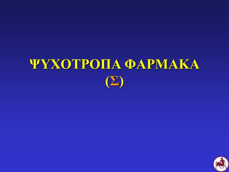 ΨΥΧΟΤΡΟΠΑ ΦΑΡΜΑΚΑ (Σ)