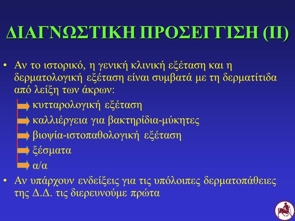 ΔΙΑΓΝΩΣΤΙΚΗ ΠΡΟΣΕΓΓΙΣΗ (ΙΙ)