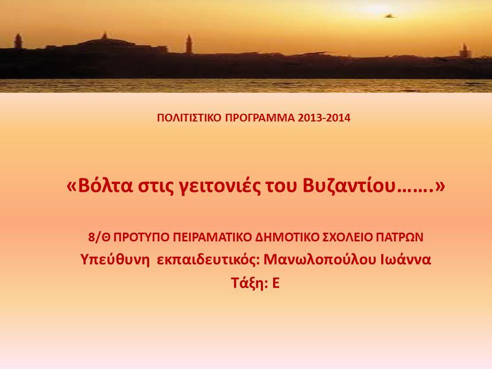 ΠΟΛΙΤΙΣΤΙΚΟ ΠΡΟΓΡΑΜΜΑ 2013-2014