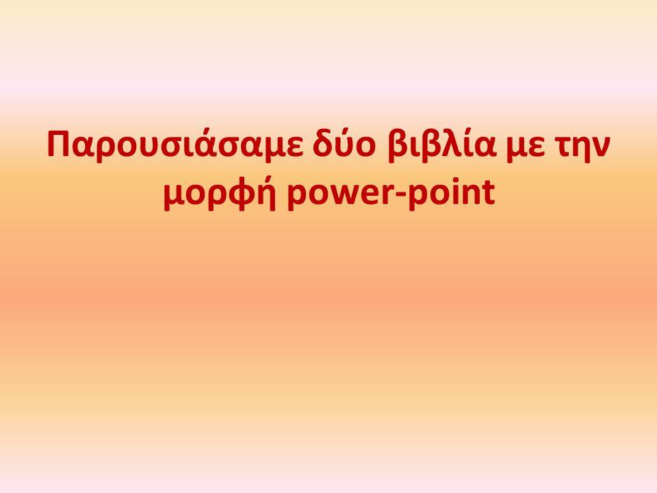 Παρουσιάσαμε δύο βιβλία με την μορφή power-point