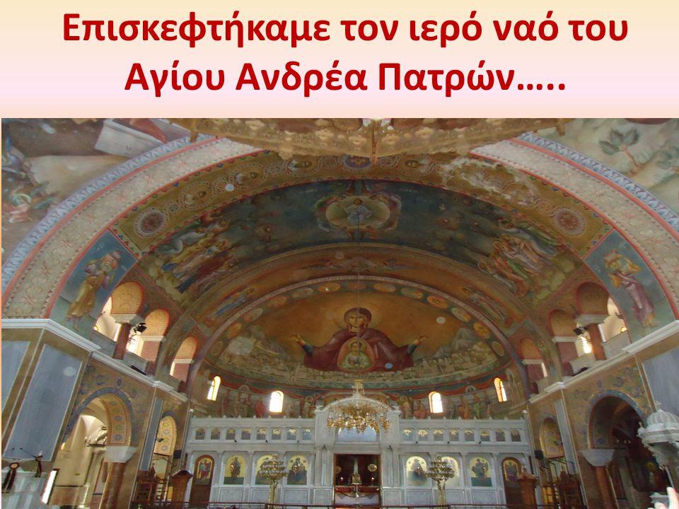 Επισκεφτήκαμε τον ιερό ναό του Αγίου Ανδρέα Πατρών…..