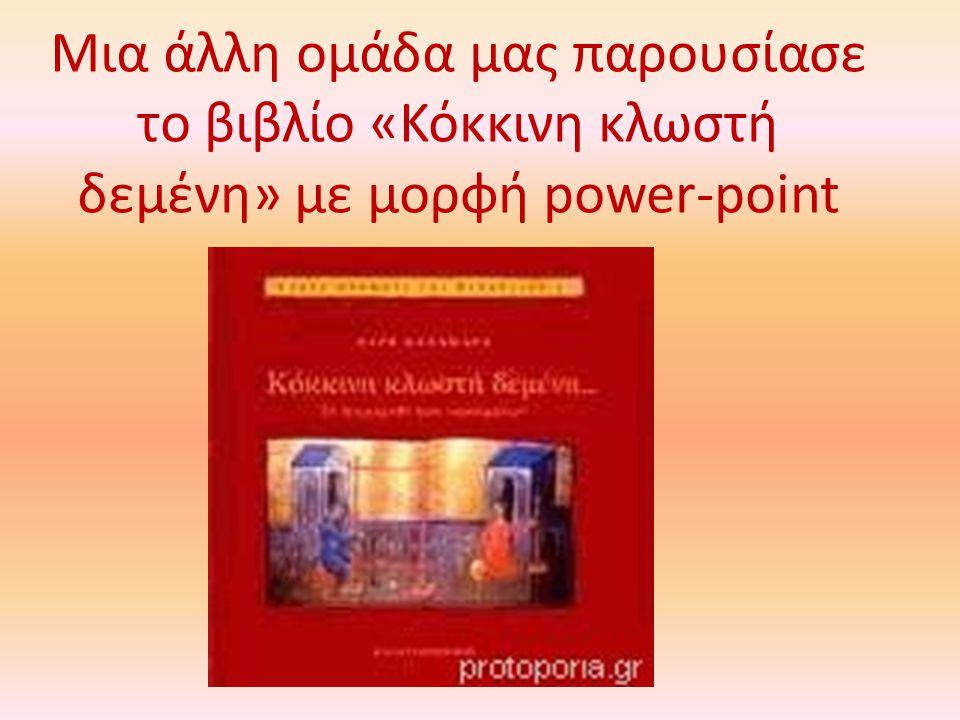 Μια άλλη ομάδα μας παρουσίασε το βιβλίο «Κόκκινη κλωστή δεμένη» με μορφή power-point