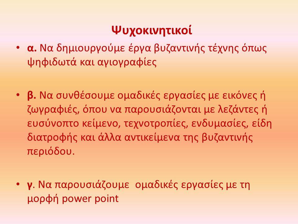 Ψυχοκινητικοί α. Να δημιουργούμε έργα βυζαντινής τέχνης όπως ψηφιδωτά και αγιογραφίες.