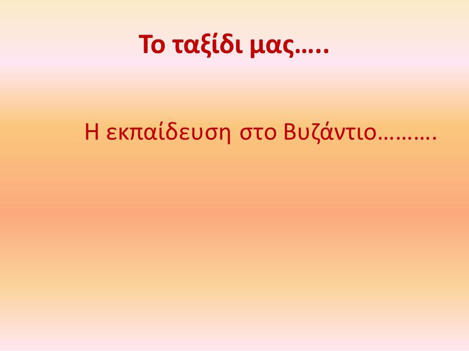 Η εκπαίδευση στο Βυζάντιο……….