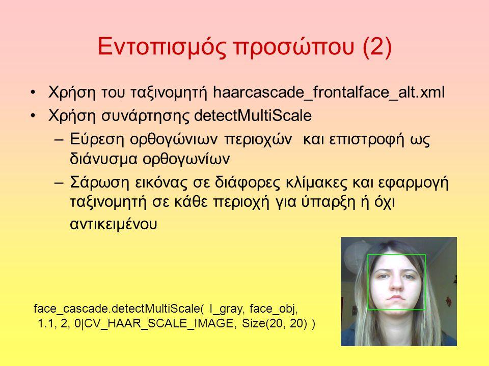Εντοπισμός προσώπου (2)