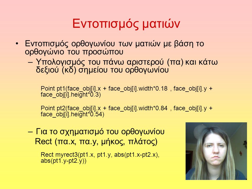 Εντοπισμός ματιών Εντοπισμός ορθογωνίου των ματιών με βάση το ορθογώνιο του προσώπου.