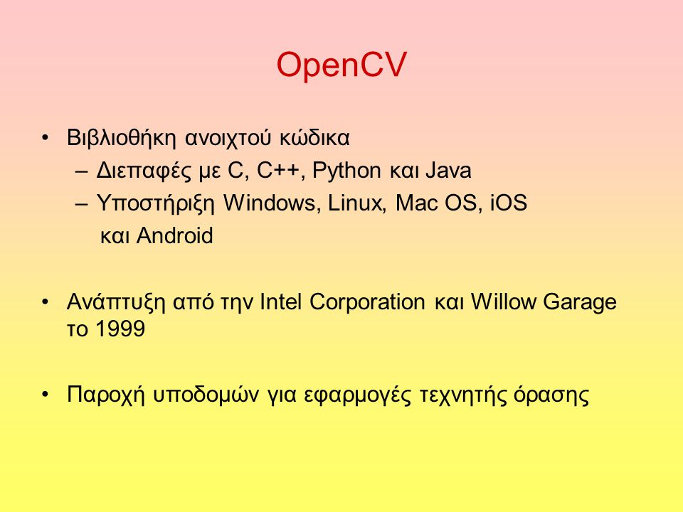 OpenCV Βιβλιοθήκη ανοιχτού κώδικα Διεπαφές με C, C++, Python και Java