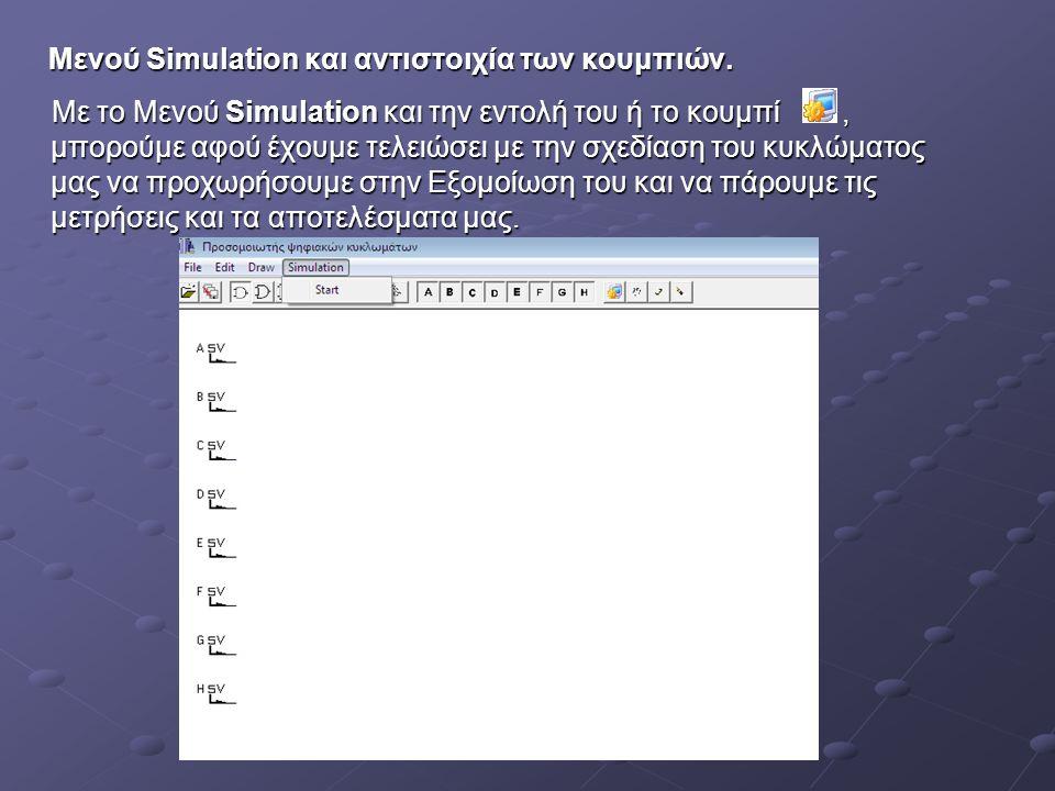 Μενού Simulation και αντιστοιχία των κουμπιών.